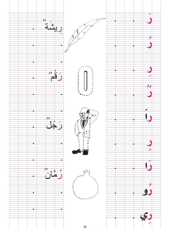 تعليم كتابة حرف الراء (ر) بالتنقيط