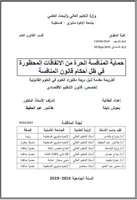 أطروحة دكتوراه: حماية المنافسة الحرة من الاتفاقات المحظورة في ظل أحكام قانون المنافسة PDF