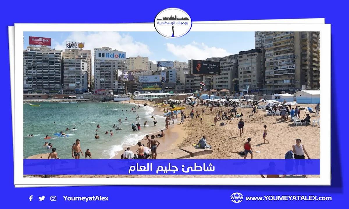 شاطئ جليم العام