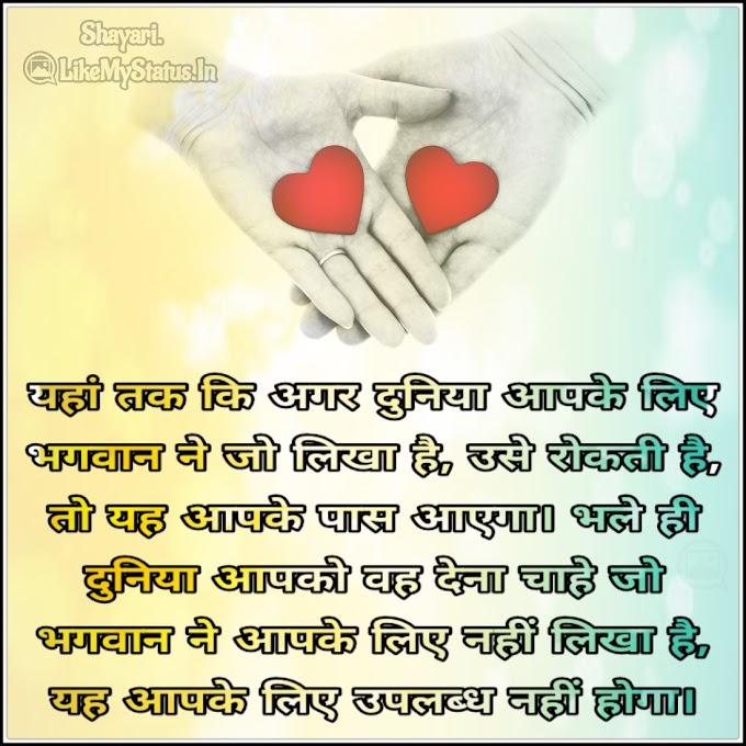 यहां तक कि अगर दुनिया आपके लिए | God Quote in Hindi