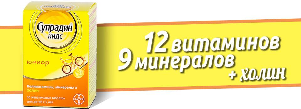 Супрадин Кидс Юниор