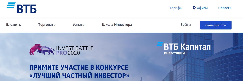 Мошеннический сайт onlinebroker.ru и vtbforex.ru – Отзывы, развод. ВТБ Капитал Форекс мошенники