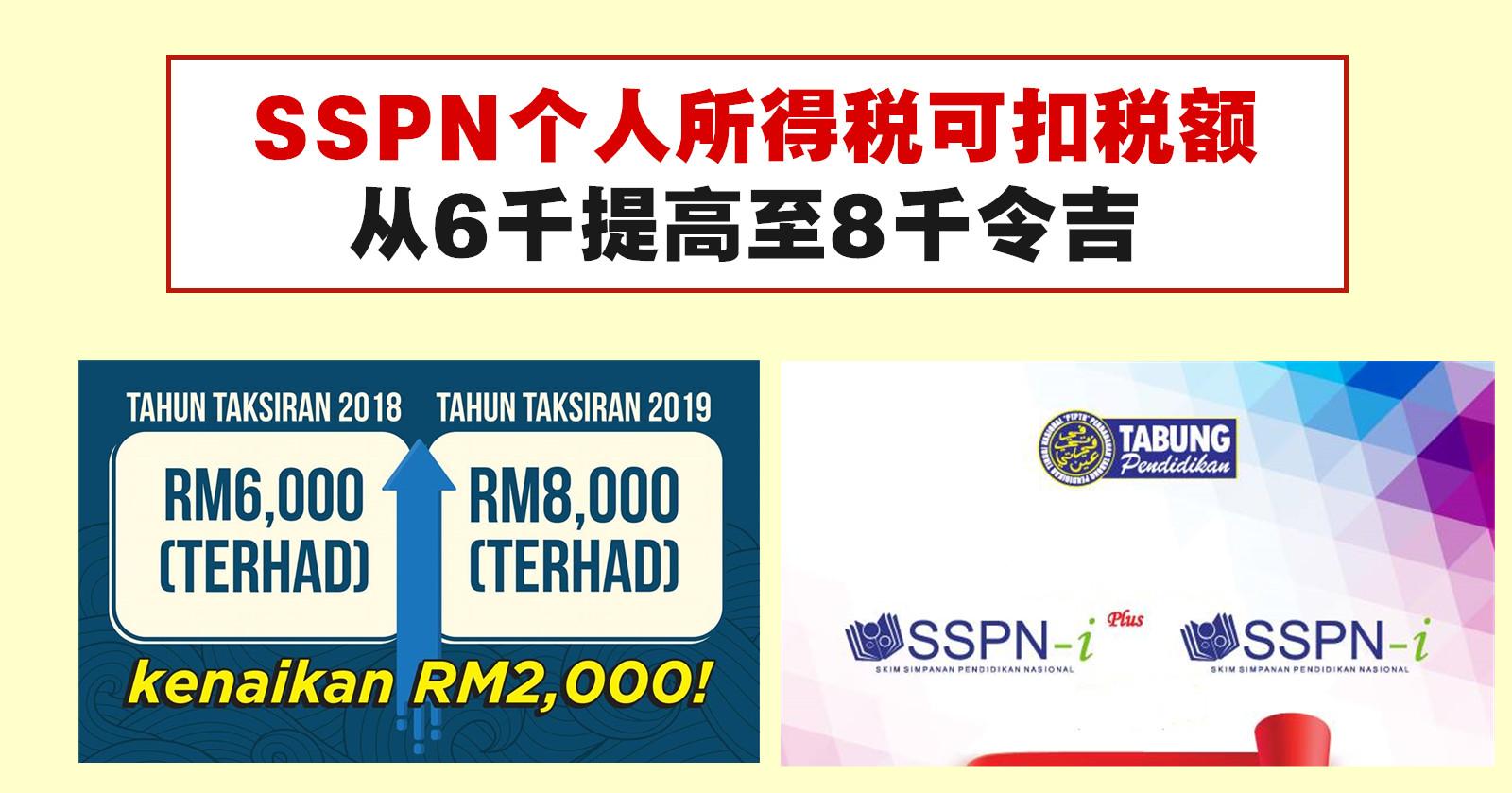 Sspn可扣税额从6千提高至8千令吉 Winrayland