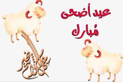 صور وخلفيات عيد الاضحى ,صور تهانى عيد الاضحى المبارك -Eid al adha · Eid adha صور عيد الاضحى، تحميل الصور عيد الاضحى ، اجمل الصور لعيد الاضحى المبارك  ، صورعن عيد الاضحى  جديده ،اجمل  خلفيات العيد الاضحى   Eid-ul-Adha Wallpapers