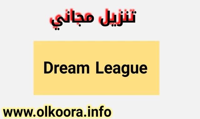 تحميل لعبة دريم ليج Dream League 2020 مجانا للاندرويد