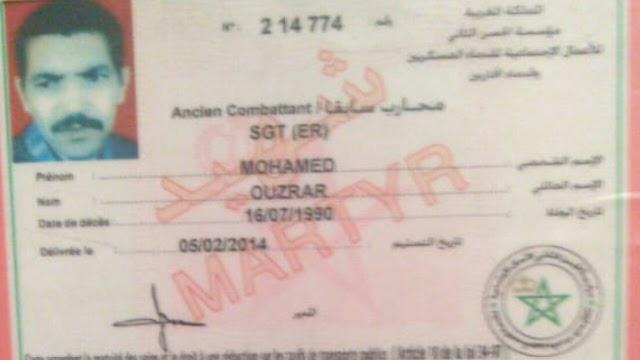 اسماء لا تنسى/ الشهيد اوزرار محمد شهيد حرب الصحراء وشهيد القوات المسلحة الملكية