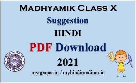 Download Madhyamik HINDI Suggestion 2021