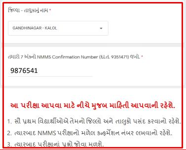 NMMS Exam 2021 Gujarat Practice Online Mock Test Link
