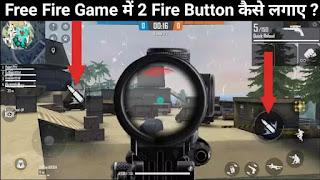Free Fire Game में 2 Fire बटन कैसे लगाए ?