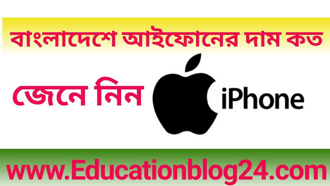 আইফোন মোবাইল দাম/প্রাইজ কত ২০২১-২০২২ বাংলাদেশ, আইফোন বাংলাদেশ,  iPhone Price In Bangladesh-আইফোন বাংলাদেশ দাম কত