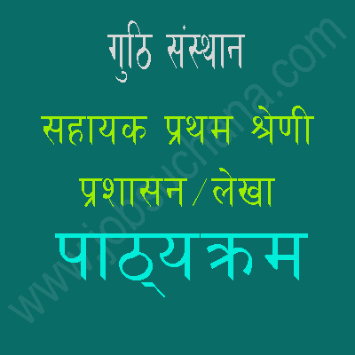 Guthi Sansthan Assistant First (Account and Law) Syllabus