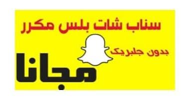 تحميل سناب عثمان بلس اخر 13