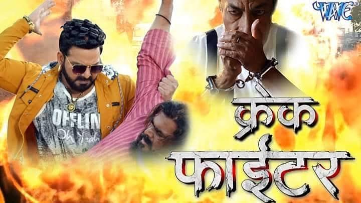 Crack Fighter Bhojpuri movie download