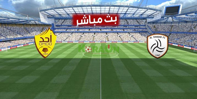 مشاهدة مباراة الشباب وأحد بث مباشر الشباب واحد اليوم 6-12-2018 بطولة الدوري السعودي