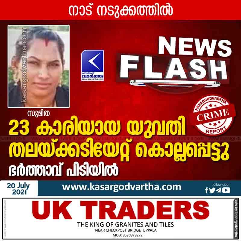 Kasaragod, News, Kerala, Wife, Husband, Police, Case, Death, Hospital, Arrest, Bedakam, Postmortem, Kannur, Medical College, Top-Headlines, Family, Son, Custody, Women found dead; husband in custody.