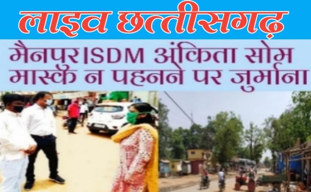 mainpur breaking news,mainpur latest news,news in chhattisgarh in hindi, chhattisgarh news in hindi, hindi news from chhattisgarh, hindi news of chhattisgarh, live news in chhattisgarh,live chhattisgarh news