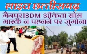 एसडीएम अंकिता सोम ने मैनपुर में बिना मास्क पहने घूम रहे लोगों पर जुर्माना लगाया।mainpur breaking news.sdm Ankita som