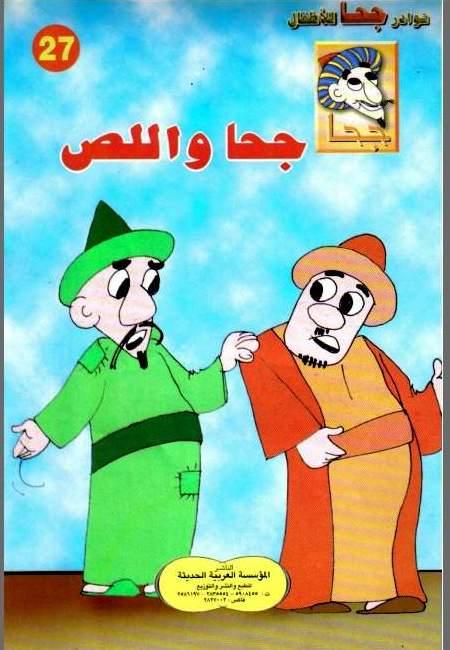 تحميل كتاب قصص جحا pdf