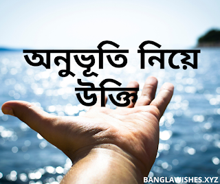 bangla quotes about feelings