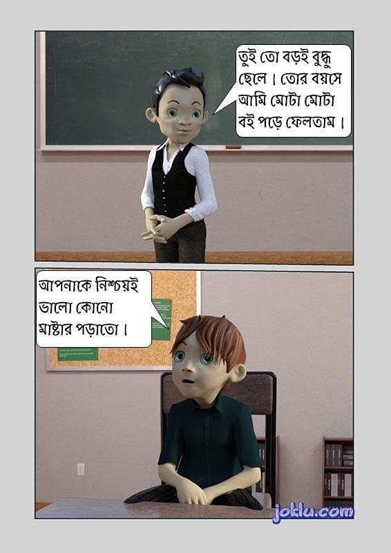 Book reading teacher student Bengali joke
