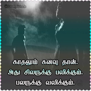 True line about love tamil