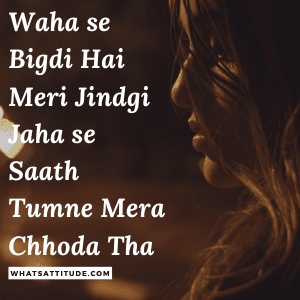 33+ Sad Shayari in Hindi Images and Pics 2020