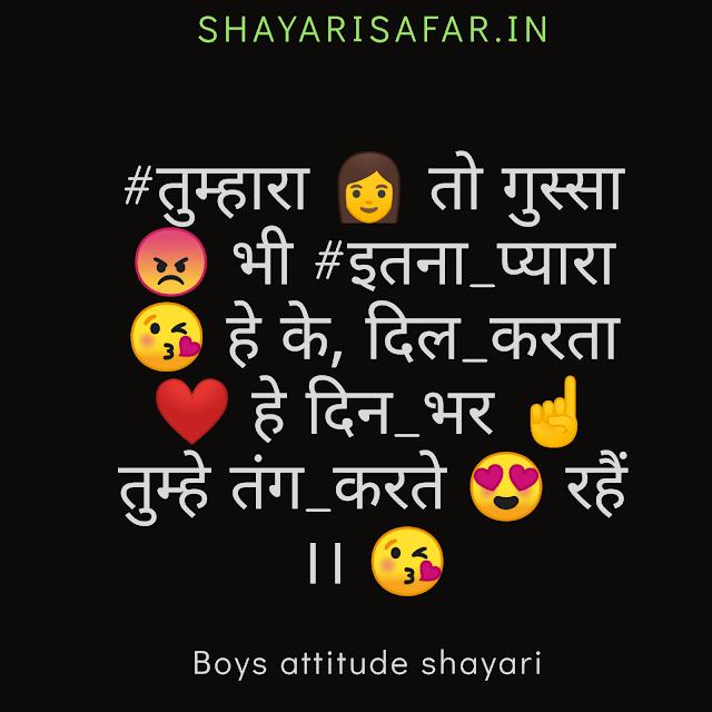 boys Attitude shayri