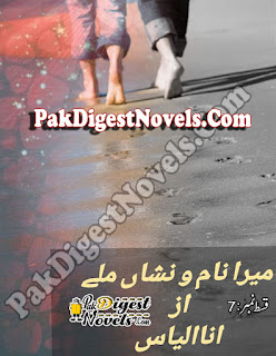 Mera Naam O Nishan Mile Episode 7 By Ana Ilyas