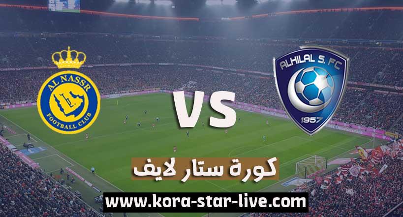 مشاهدة مباراة الهلال والنصر بث مباشر كورة ستار بتاريخ 28-11-2020 في كأس خادم الحرمين الشريفين
