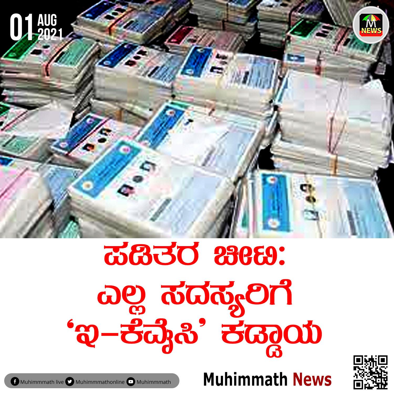 ಪಡಿತರ ಚೀಟಿ: ಎಲ್ಲ ಸದಸ್ಯರಿಗೆ `ಇ-ಕೆವೈಸಿ' ಕಡ್ಡಾಯ