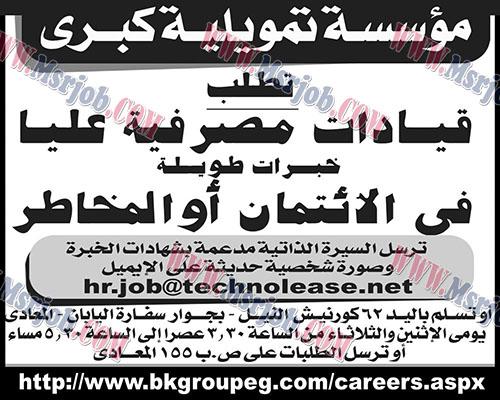 وظائف مؤسسة تمويلية كبري تطلب جميع المؤهلات منشور بالاهرام 30 / 3 / 2018