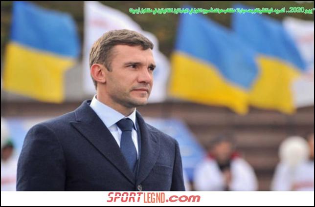 """يورو 2020.. أندريه شيفتشينكو بعد مباراة  منتخب هولنداأصبح الفوز في المباراتين التاليتين في متناول أيدينا """""""