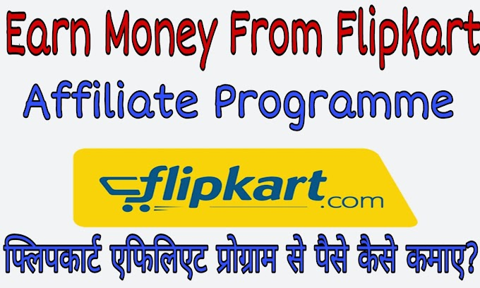 Flipkart Affiliate Marketing Se Paise Kaise Kamaye Fully Explained In Hindi