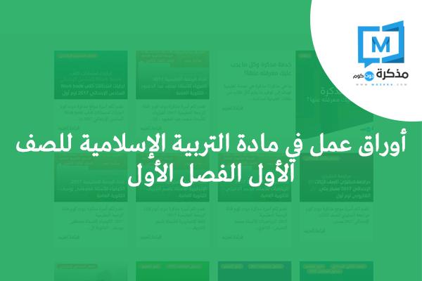 أوراق عمل في مادة التربية الإسلامية للصف الأول الفصل الأول