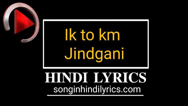 इक तो कम जिन्दगानी – Ek Toh Kum Zindagani Lyrics – Marjaavaan