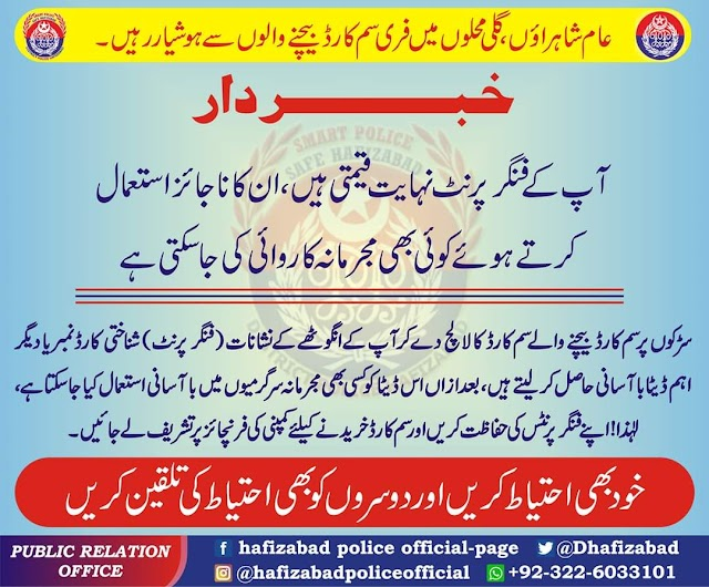 BECAREFUL BEFORE GIVING FINGER PRINTS AND CNIC NUMBER TO UNKNOWN PEOPLE