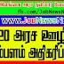 2020அரச ஊழியர் சம்பளம் அதிகரிப்பு | Job News Net