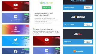 موقع ربح بطاقة جوجل بلاي