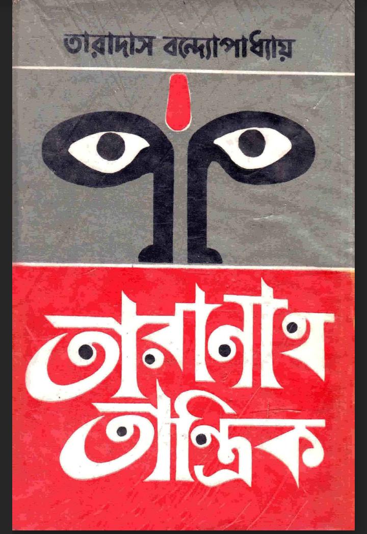 তারানাথ তান্ত্রিক বই পিডিএফ ডাউনলোড, তারানাথ তান্ত্রিক বই pdf download, Taranath Tantrik book pdf download, তারানাথ তান্ত্রিক বই পিডিএফ, তারানাথ তান্ত্রিক বই pdf free download,