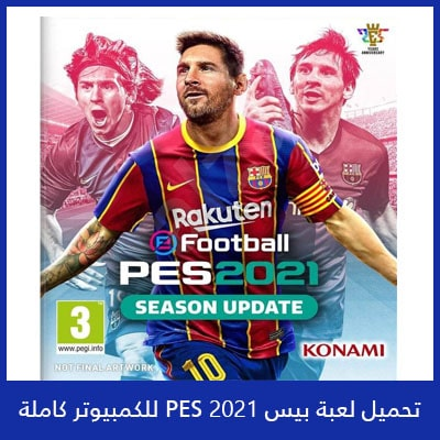 تحميل لعبة بيس PES 2021 للكمبيوتر