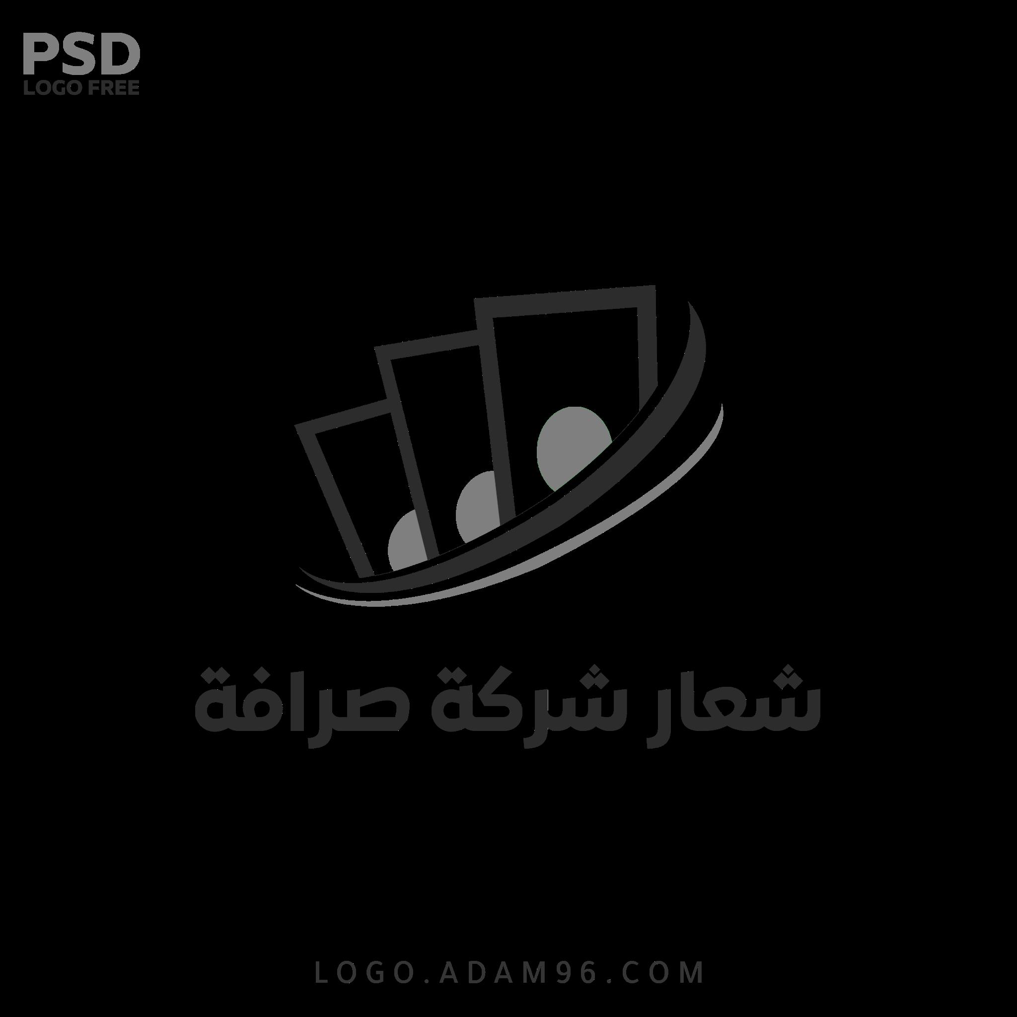 تحميل شعار شركة صرافة عملات لوجو شركات تصريف اموال بصيغة PSD