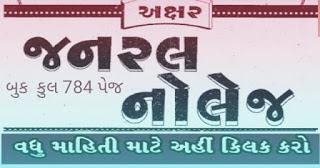 Akshar GK Book in Gujarati (782 Pages)