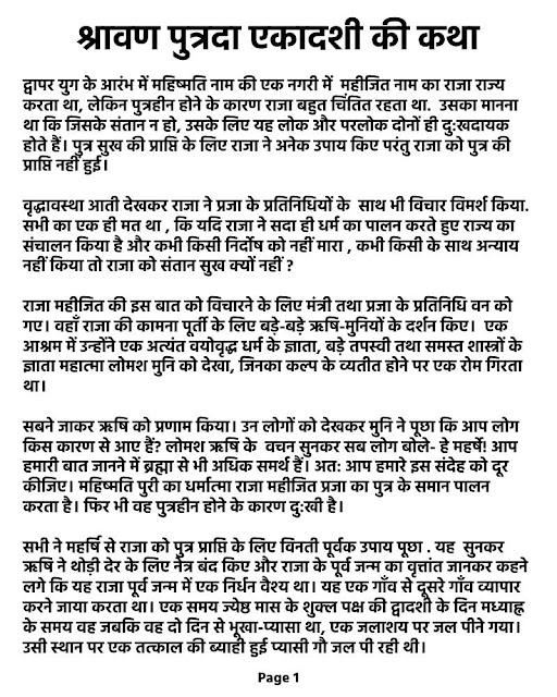 Shravana Putrada Ekadashi Vrat Katha in Hindi PDF (श्रावण पुत्रदा एकादशी व्रत कथा)