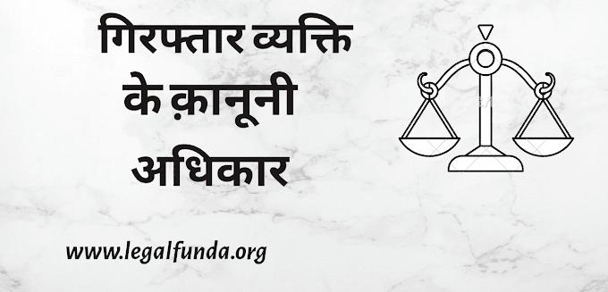 Right of arrested person in Hindi- गिरफ्तार व्यक्ति के कानूनी अधिकार