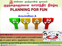 Weekly Children Program - Plannig for fun - 16.02.2020 Sunday