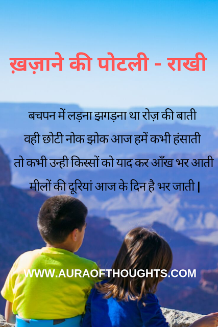 Quotes on Rakhi-MeenalSonal