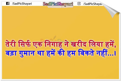 break up shayri in hindi images