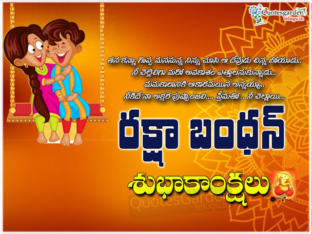 2020 Happy Rakshabandhan Greetings In Telugu-Whats App Sharing Rakhi Wishes
