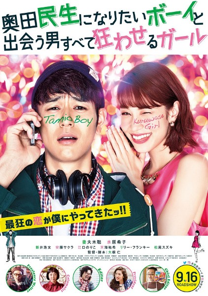 Sinopsis A Boy Who Wished to be Okuda Tamio And A Girl Who Drove All Men Crazy (2017)