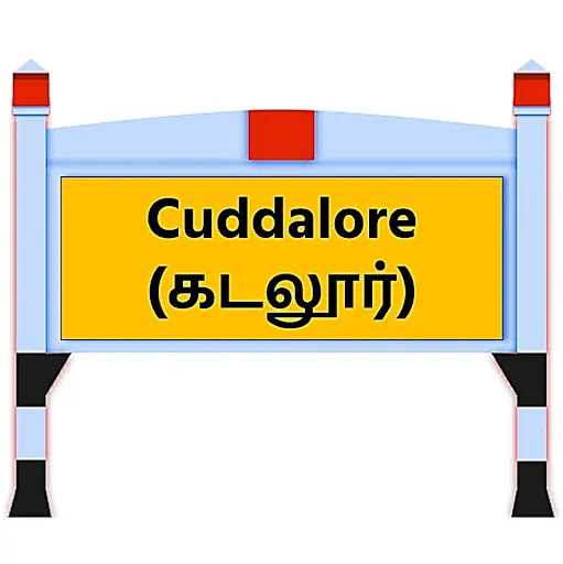 Cuddalore News in Tamil